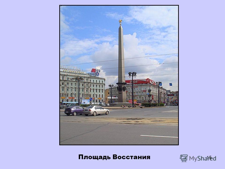 14 Московский Железнодорожный вокзал