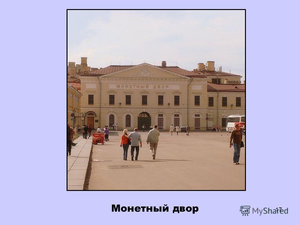 16 Петропавловская крепость