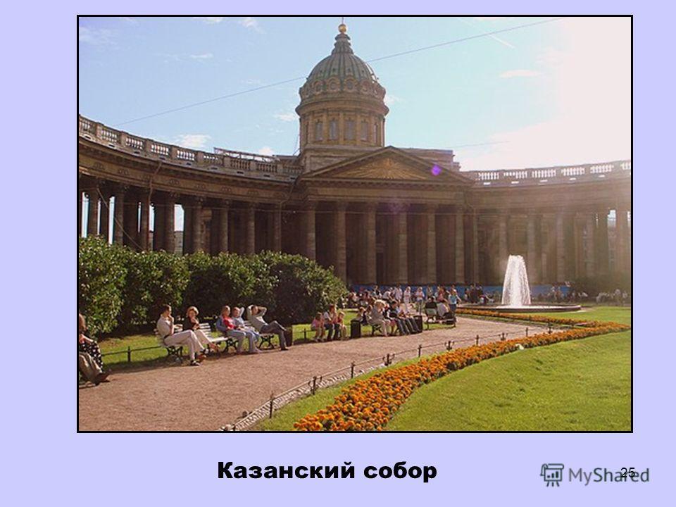 24 В городе много фонтанов
