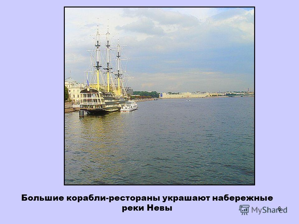 5 По реке можно прокатиться на лодках, катерах, речных трамвайчиках