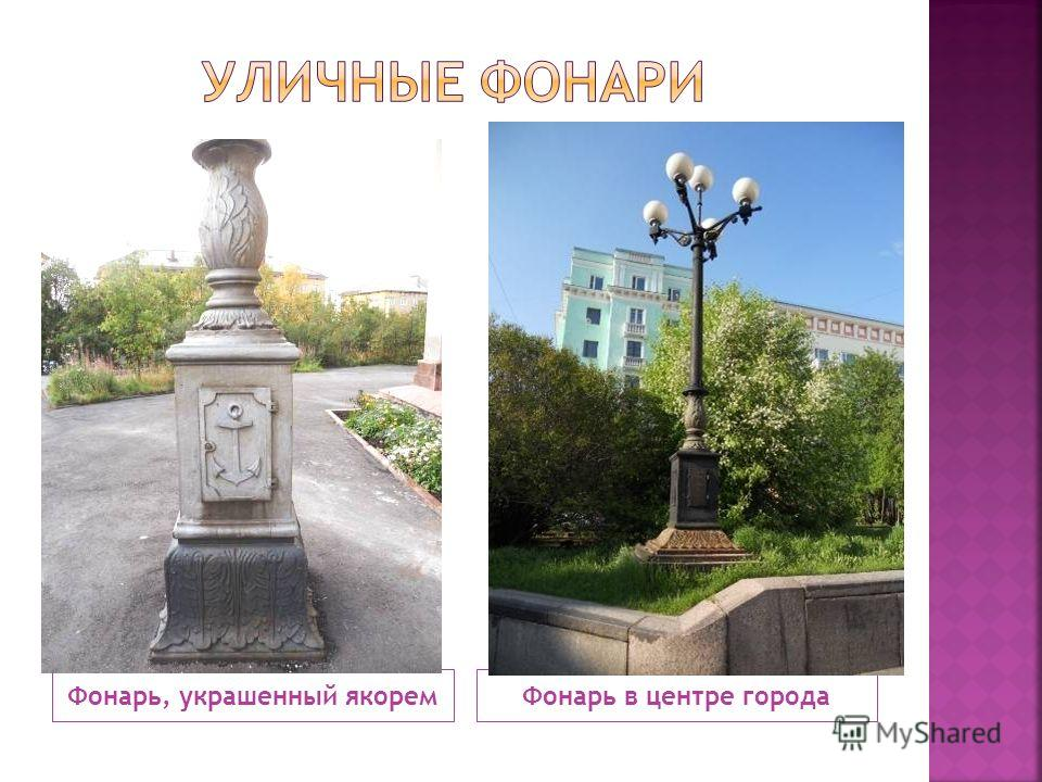 Фонарь, украшенный якоремФонарь в центре города