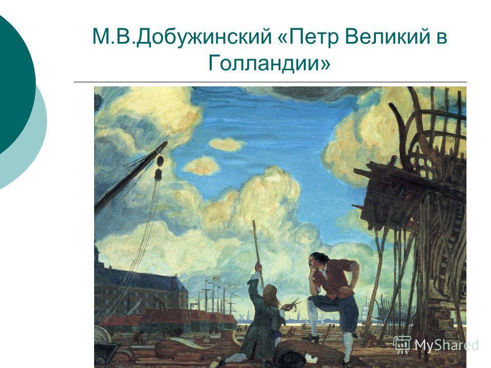 М.В.Добужинский «Петр Великий в Голландии»