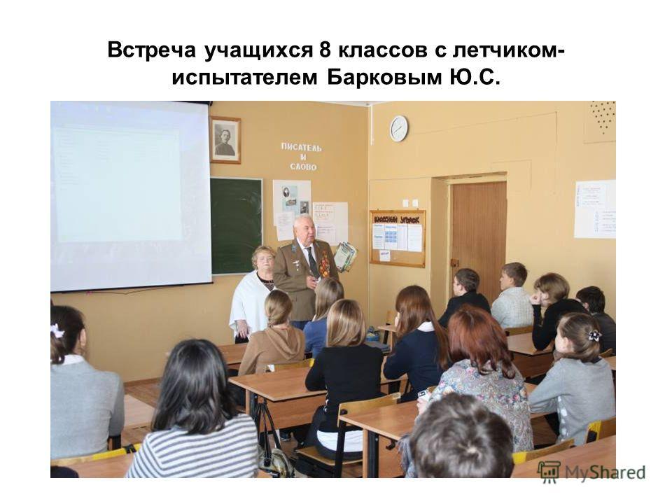 Встреча учащихся 8 классов с летчиком- испытателем Барковым Ю.С.