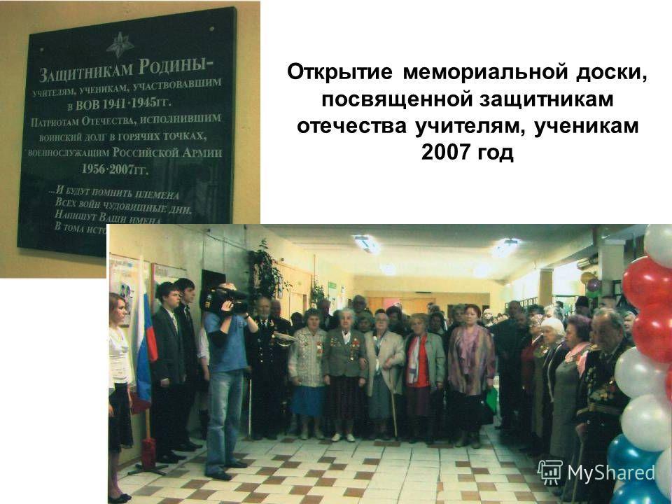 Открытие мемориальной доски, посвященной защитникам отечества учителям, ученикам 2007 год