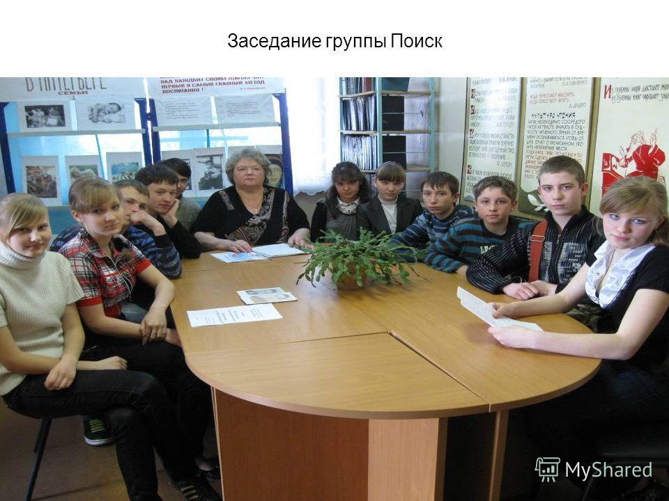 Заседание группы Поиск