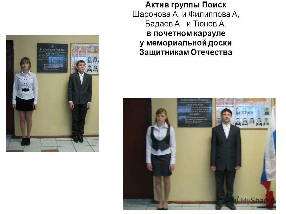 Актив группы Поиск Шаронова А. и Филиппова А, Бадаев А. и Тюнов А. в почетном карауле у мемориальной доски Защитникам Отечества