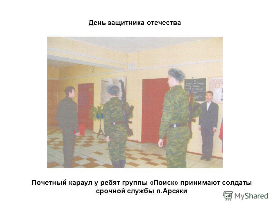 День защитника отечества Почетный караул у ребят группы «Поиск» принимают солдаты срочной службы п.Арсаки