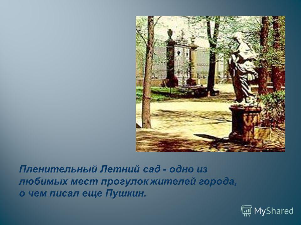 Пленительный Летний сад - одно из любимых мест прогулок жителей города, о чем писал еще Пушкин.