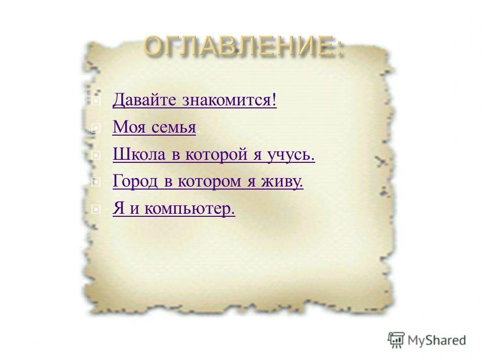 Автор Д аниил К олуканов А лександрович Оглавление.