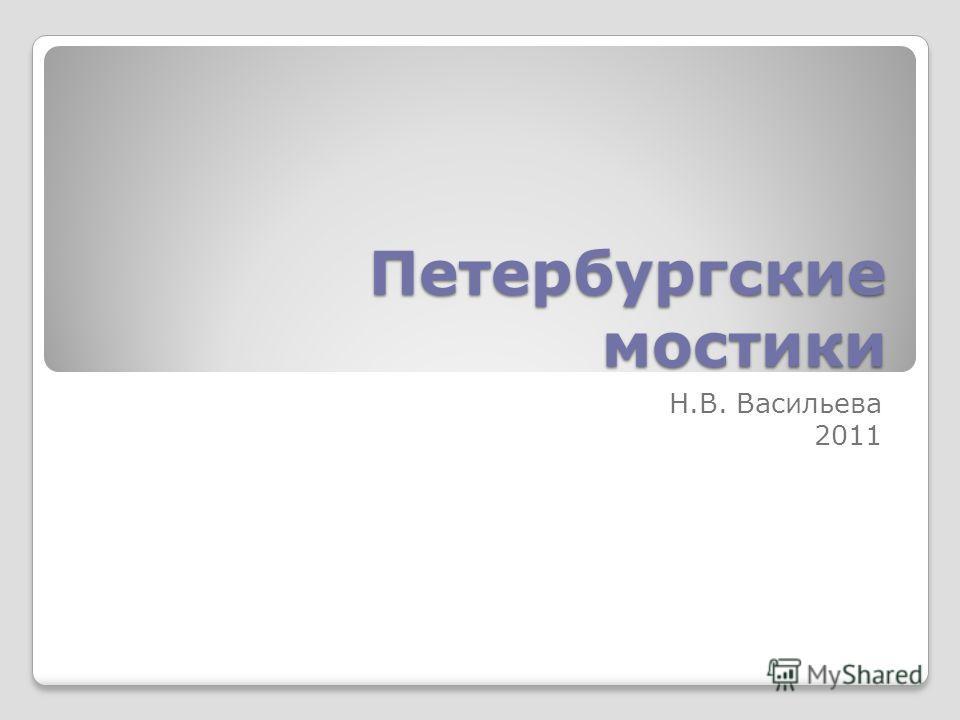 Петербургские мостики Н.В. Васильева 2011