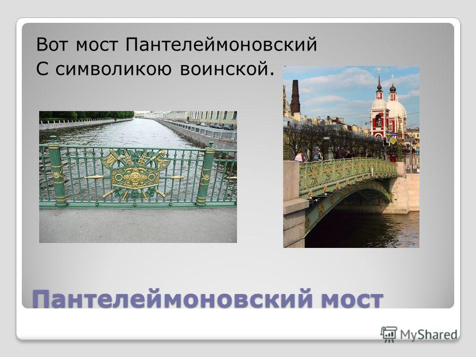 Пантелеймоновский мост Вот мост Пантелеймоновский С символикою воинской.