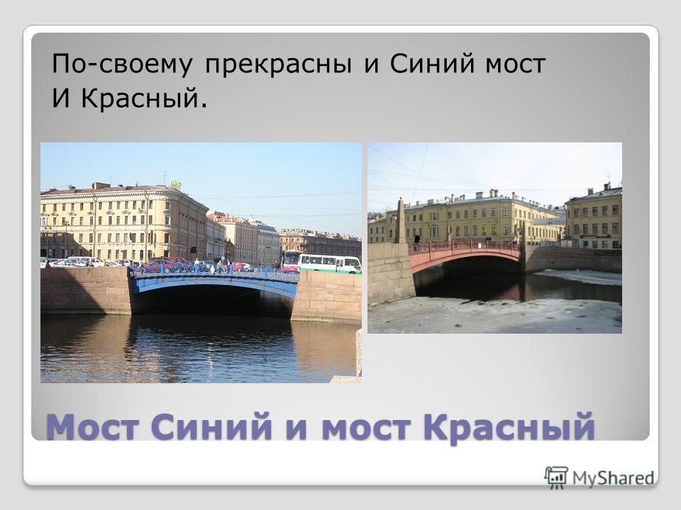 Мост Синий и мост Красный По-своему прекрасны и Синий мост И Красный.