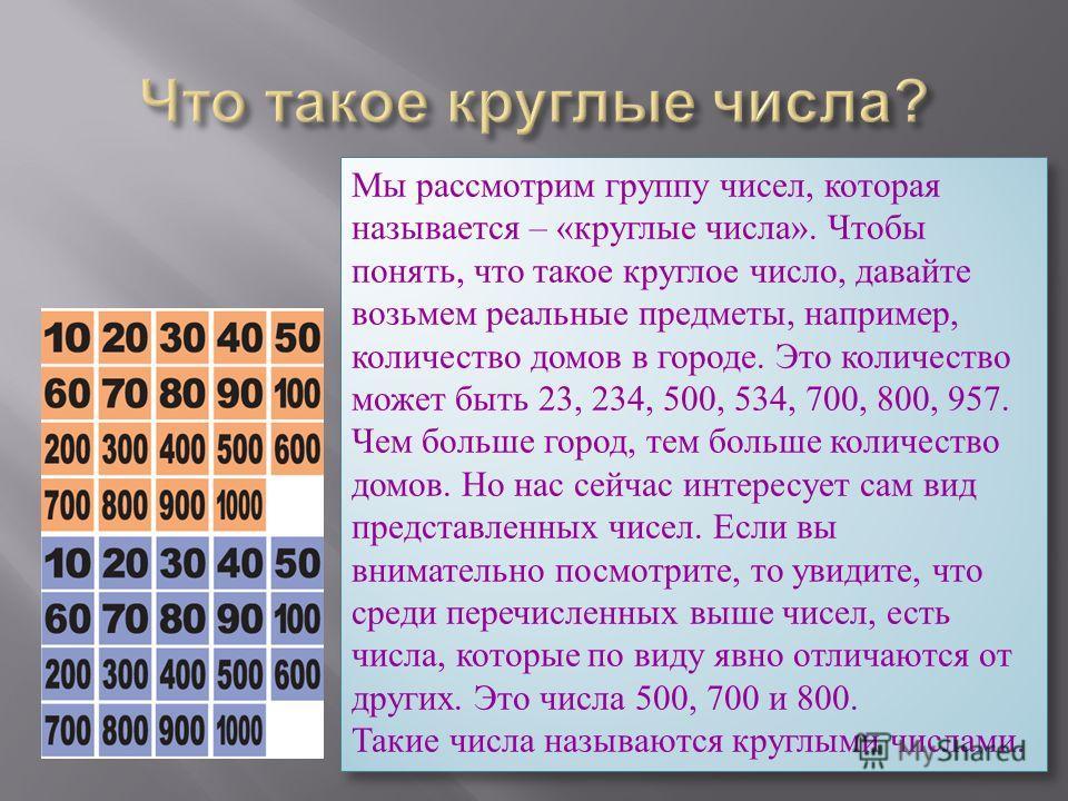 Мы рассмотрим группу чисел, которая называется – «круглые числа». Чтобы понять, что такое круглое число, давайте возьмем реальные предметы, например, количество домов в городе. Это количество может быть 23, 234, 500, 534, 700, 800, 957. Чем больше го