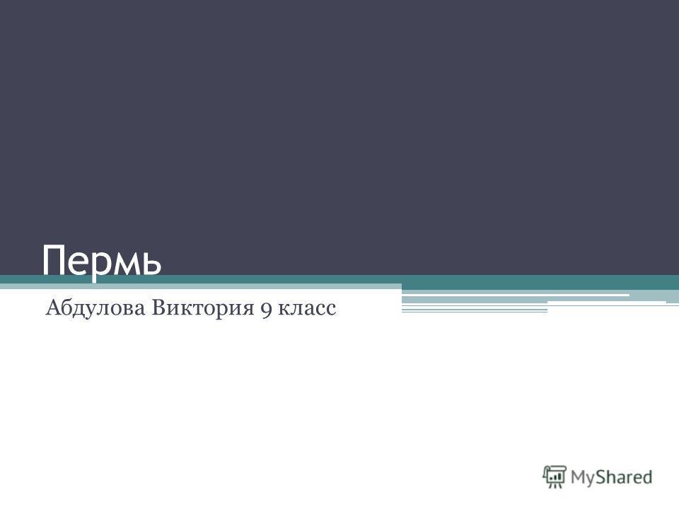 Пермь Абдулова Виктория 9 класс