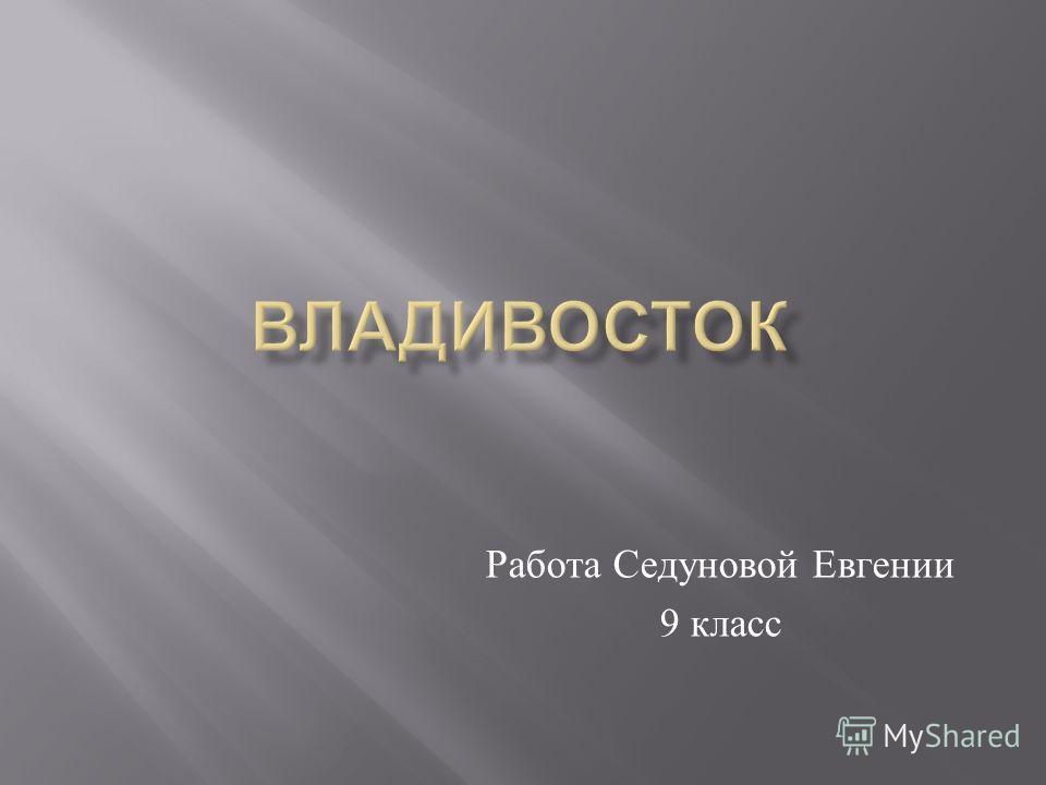 Работа Седуновой Евгении 9 класс