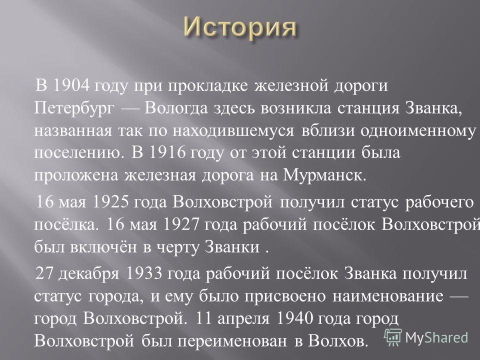 В 1904 году при прокладке железной дороги Петербург Вологда здесь возникла станция Званка, названная так по находившемуся вблизи одноименному поселению. В 1916 году от этой станции была проложена железная дорога на Мурманск. 16 мая 1925 года Волховст