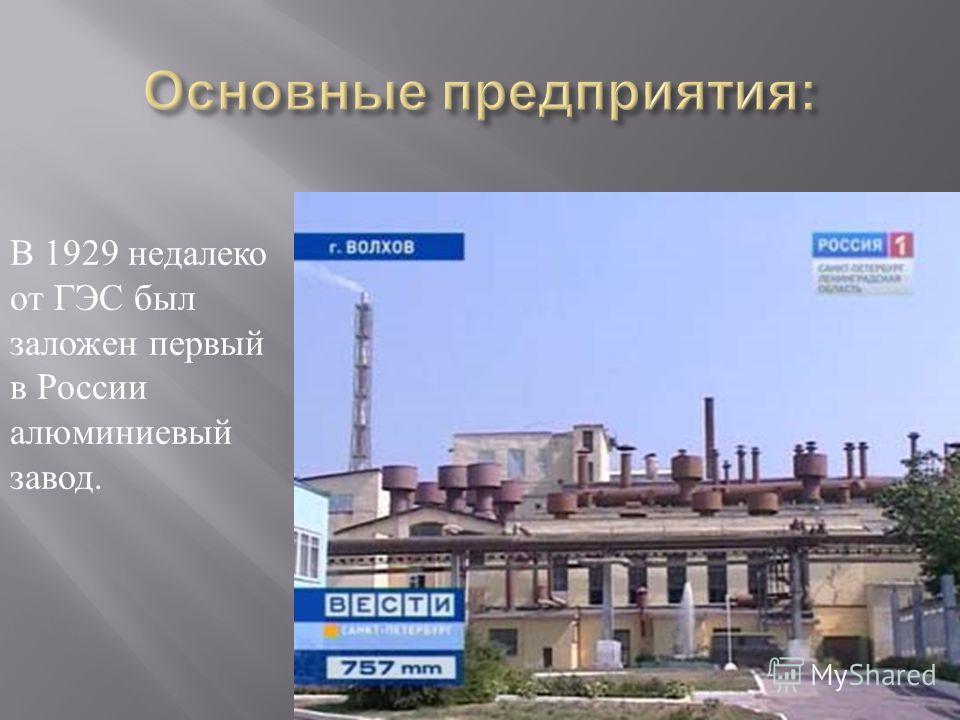 В 1929 недалеко от ГЭС был заложен первый в России алюминиевый завод.