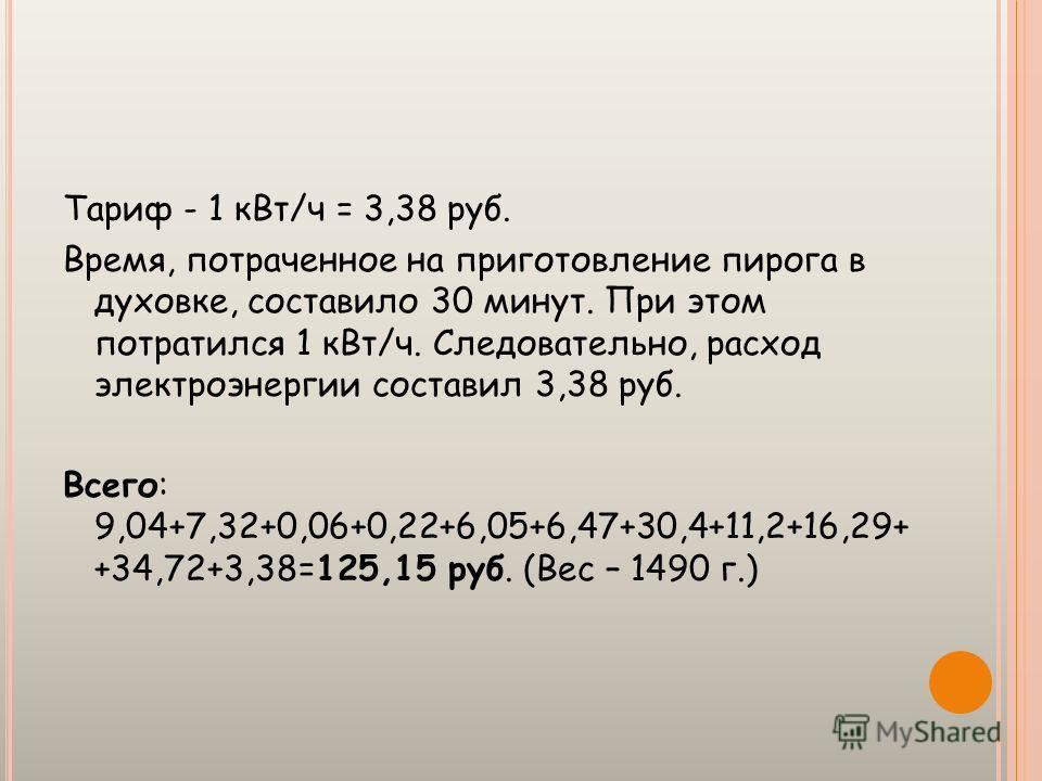 Р АСЧЁТ ЭЛЕКТРОЭНЕРГИИ Характеристики духовки Модель: Indesit K 342 MS(W)/R Тип: независимая газовая кухонная плита Духовой шкаф: газовый Maкс. температура: 240
