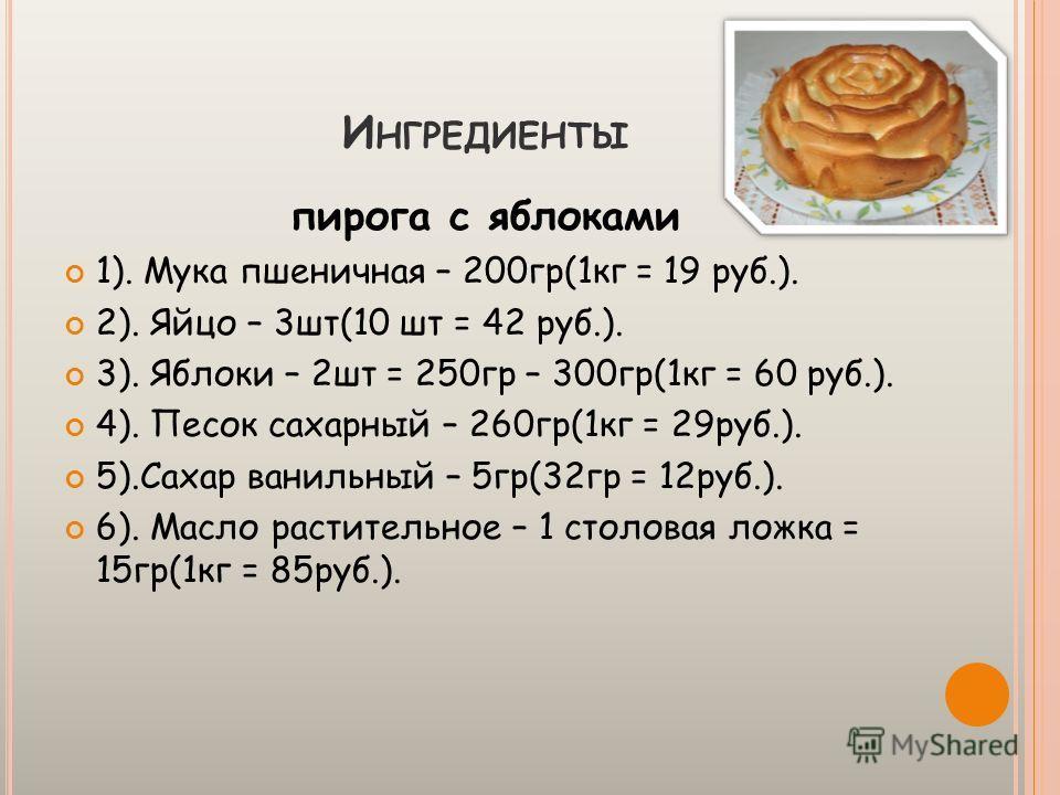 Н АША ЦЕЛЬ : Узнать, будет ли пирог/торт, испечённый в домашних условиях, дешевле(или дороже) пирога/торта, купленного в магазине. Наши гипотезы : o 1. Мы считаем, что пирог/торт, испечённый в домашних условиях, будет дешевле пирога/торта, купленного