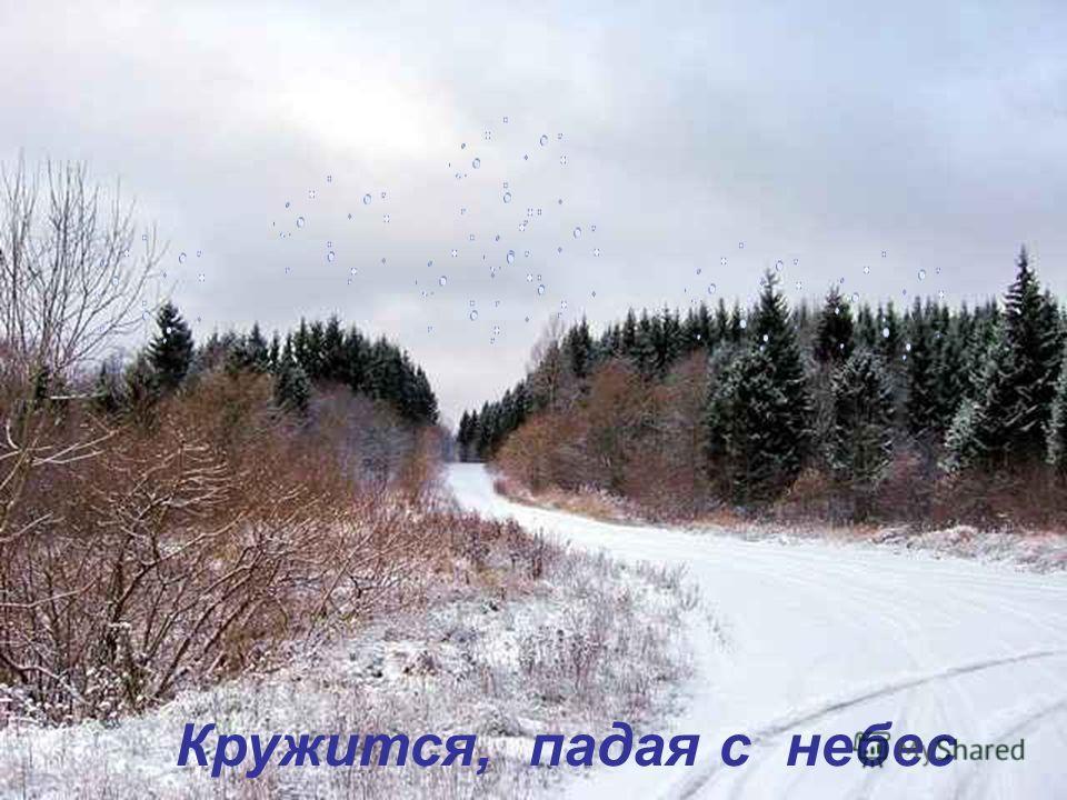 А снег и порознь и навалом