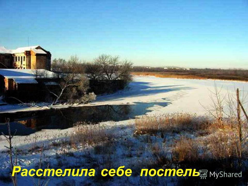 Речка Еменка подо льдом