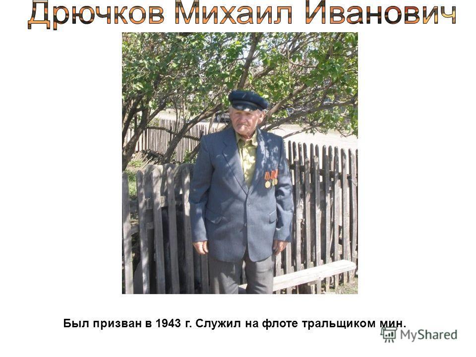 Был призван в 1943 г. Служил на флоте тральщиком мин.