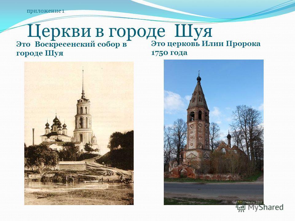 приложение 1 Церкви в городе Шуя Это Воскресенский собор в городе Шуя Это церковь Илии Пророка 1750 года