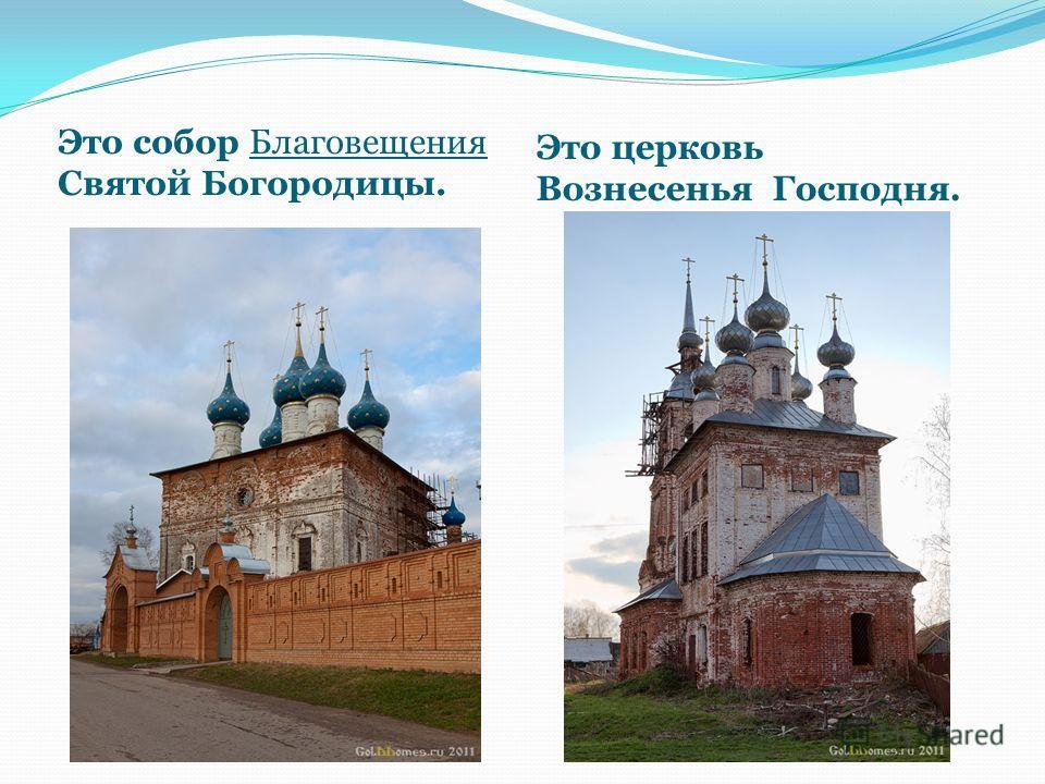 Это собор Благовещения Святой Богородицы. Это церковь Вознесенья Господня.