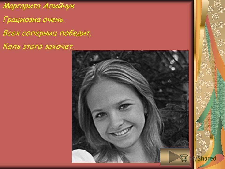 Маргарита Алийчук Грациозна очень. Всех соперниц победит, Коль этого захочет.