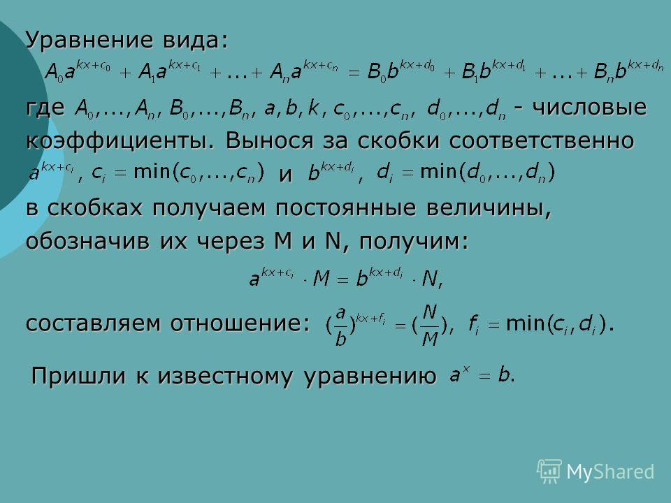 Уравнение вида: где - числовые коэффициенты. Вынося за скобки соответственно и в скобках получаем постоянные величины, обозначив их через M и N, получим: составляем отношение: Пришли к известному уравнению