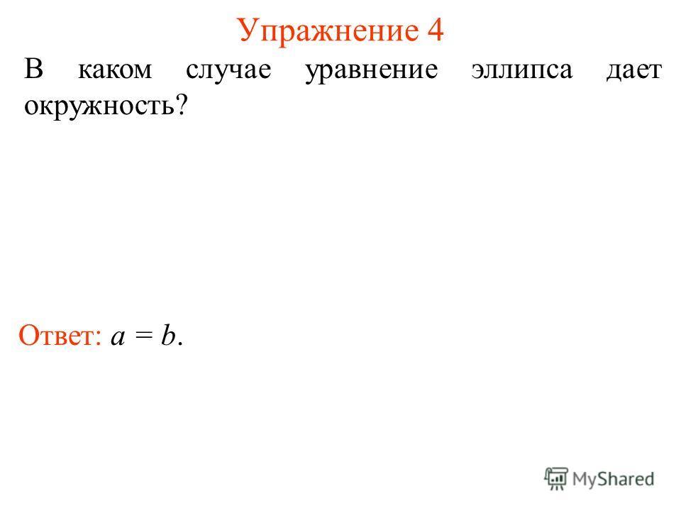 Упражнение 4 В каком случае уравнение эллипса дает окружность? Ответ: a = b.