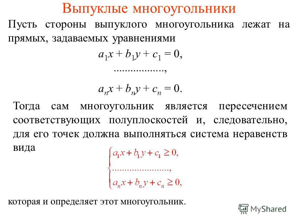 Выпуклые многоугольники Пусть стороны выпуклого многоугольника лежат на прямых, задаваемых уравнениями которая и определяет этот многоугольник. a 1 x + b 1 y + c 1 = 0,.................., a n x + b n y + c n = 0. Тогда сам многоугольник является пере