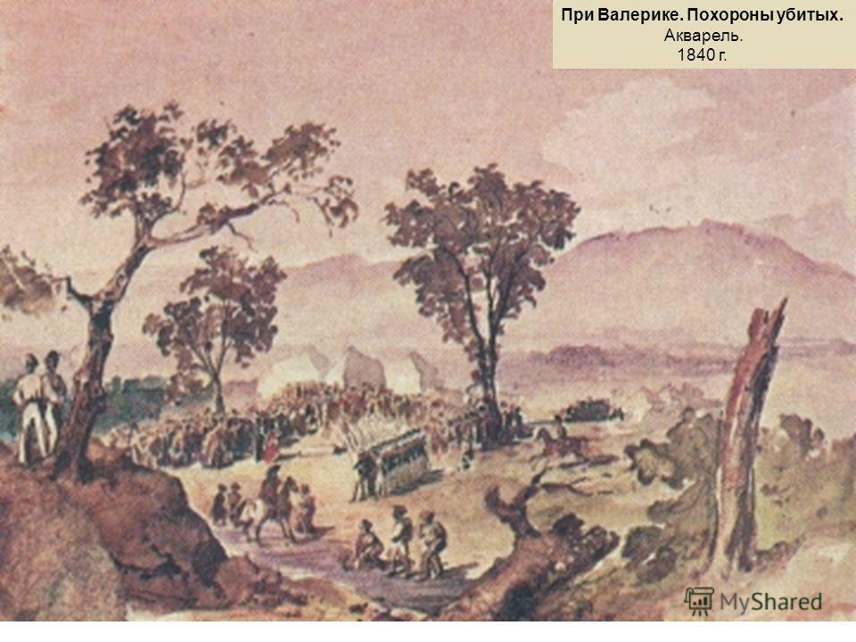 При Валерике. Похороны убитых. Акварель. 1840 г.