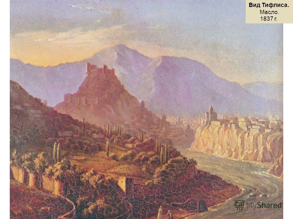 Вид Тифлиса. Масло. 1837 г.