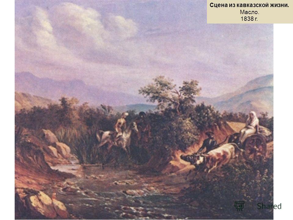 Сцена из кавказской жизни. Масло. 1838 г.
