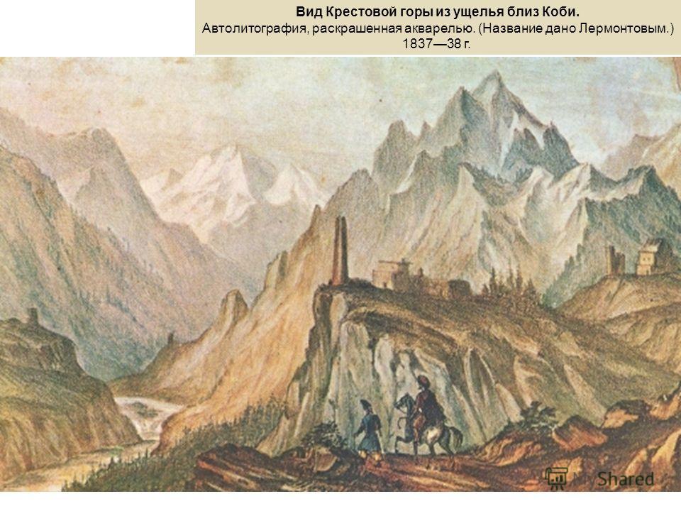 Вид Крестовой горы из ущелья близ Коби. Автолитография, раскрашенная акварелью. (Название дано Лермонтовым.) 183738 г.