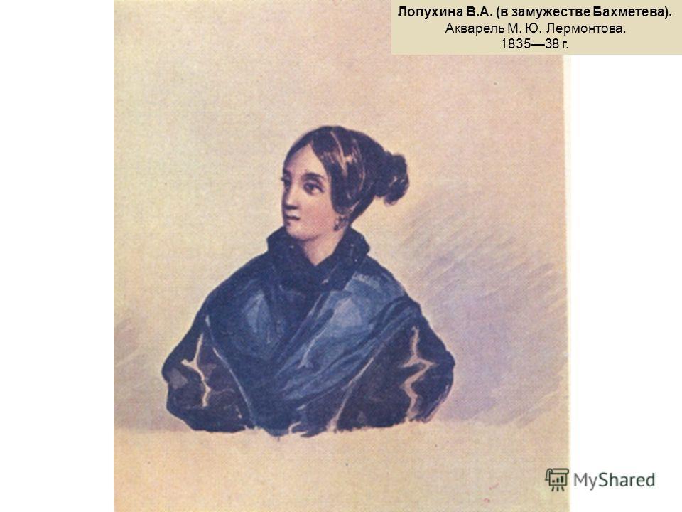 Лопухина В.А. (в замужестве Бахметева). Акварель М. Ю. Лермонтова. 183538 г.