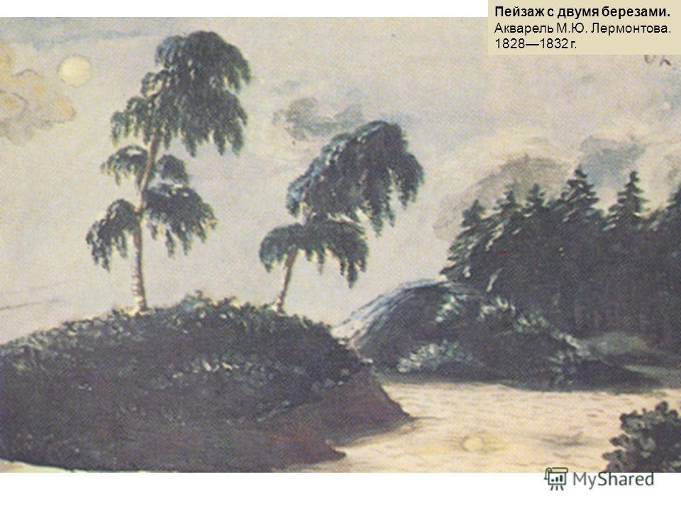 Пейзаж с двумя березами. Акварель М.Ю. Лермонтова. 18281832 г.