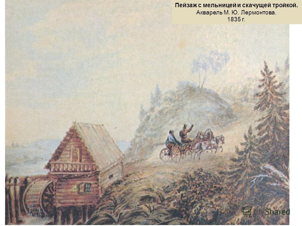 Пейзаж с мельницей и скачущей тройкой. Акварель М. Ю. Лермонтова. 1835 г.