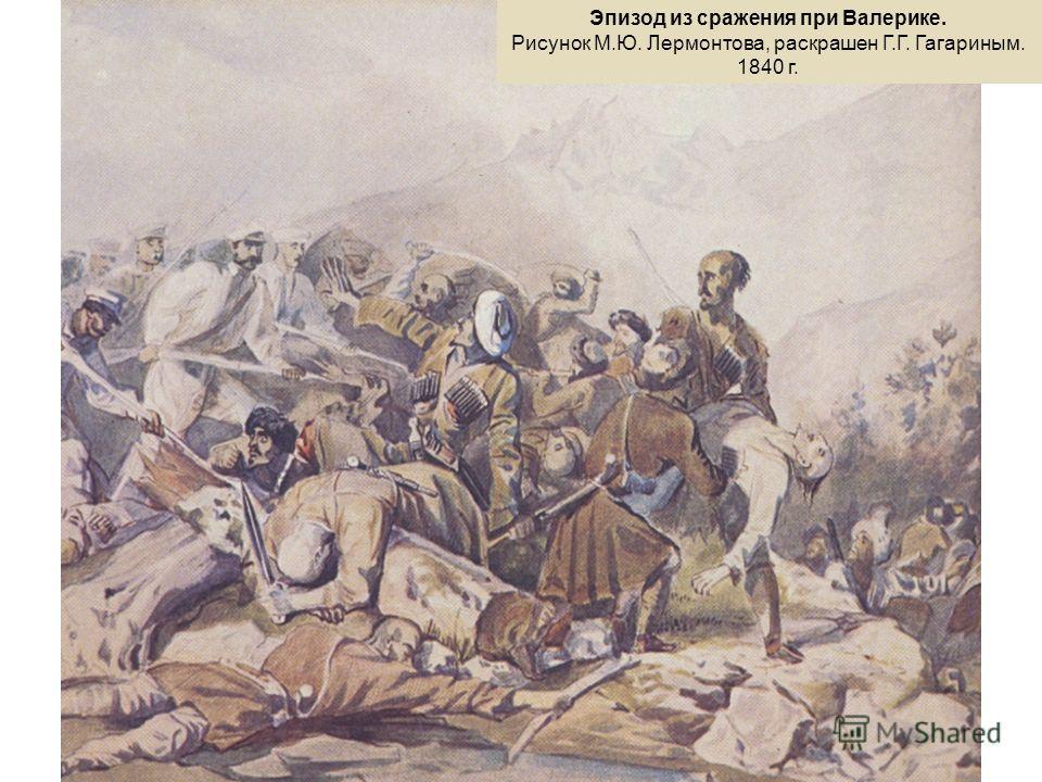Эпизод из сражения при Валерике. Рисунок М.Ю. Лермонтова, раскрашен Г.Г. Гагариным. 1840 г.