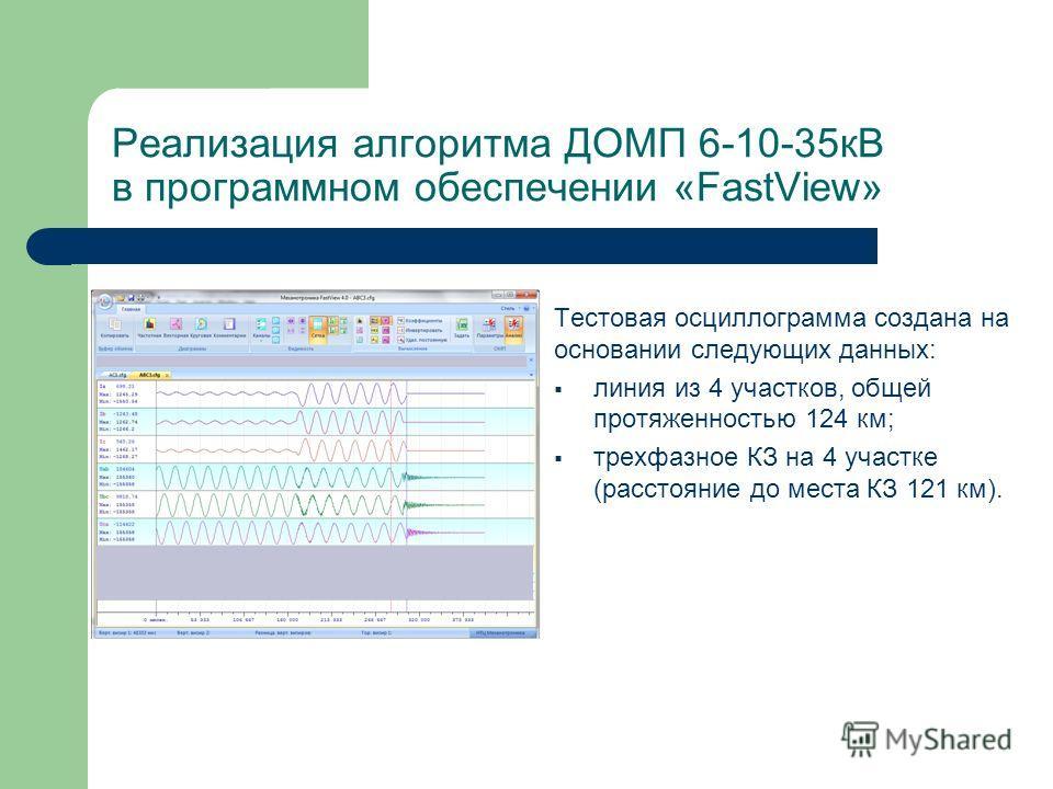 Реализация алгоритма ДОМП 6-10-35кВ в программном обеспечении «FastView» Тестовая осциллограмма создана на основании следующих данных: линия из 4 участков, общей протяженностью 124 км; трехфазное КЗ на 4 участке (расстояние до места КЗ 121 км).