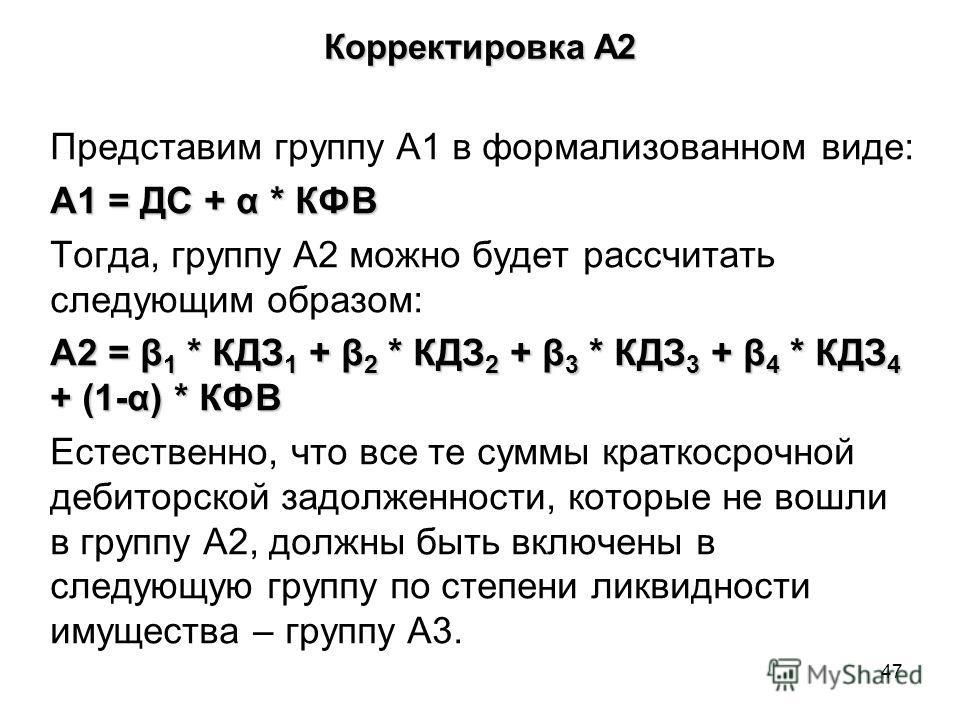 47 Корректировка А2 Представим группу А1 в формализованном виде: А1 = ДС + α * КФВ Тогда, группу А2 можно будет рассчитать следующим образом: А2 = β 1 * КДЗ 1 + β 2 * КДЗ 2 + β 3 * КДЗ 3 + β 4 * КДЗ 4 + (1-α) * КФВ Естественно, что все те суммы кратк