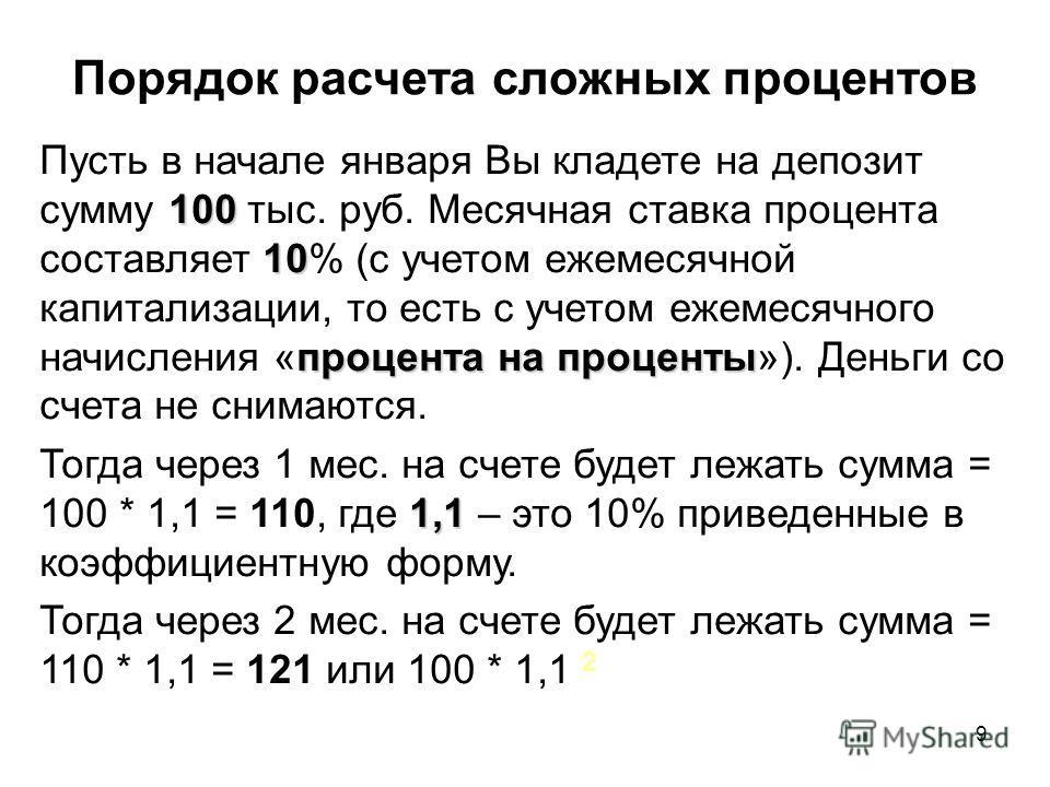 9 100 10 процента на проценты Пусть в начале января Вы кладете на депозит сумму 100 тыс. руб. Месячная ставка процента составляет 10% (с учетом ежемесячной капитализации, то есть с учетом ежемесячного начисления «процента на проценты»). Деньги со сче