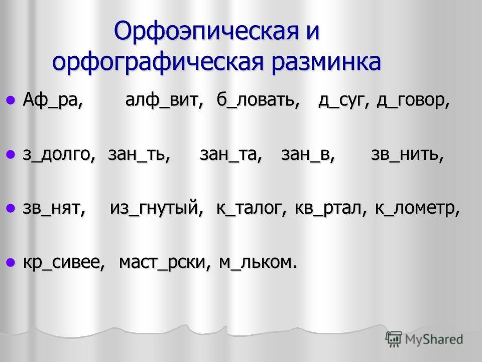 Орфоэпическая и орфографическая разминка Аф_ра, алф_вит, б_ловать, д_суг, д_говор, Аф_ра, алф_вит, б_ловать, д_суг, д_говор, з_долго, зан_ть, зан_та, зан_в, зв_нить, з_долго, зан_ть, зан_та, зан_в, зв_нить, зв_нят, из_гнутый, к_талог, кв_ртал, к_ломе