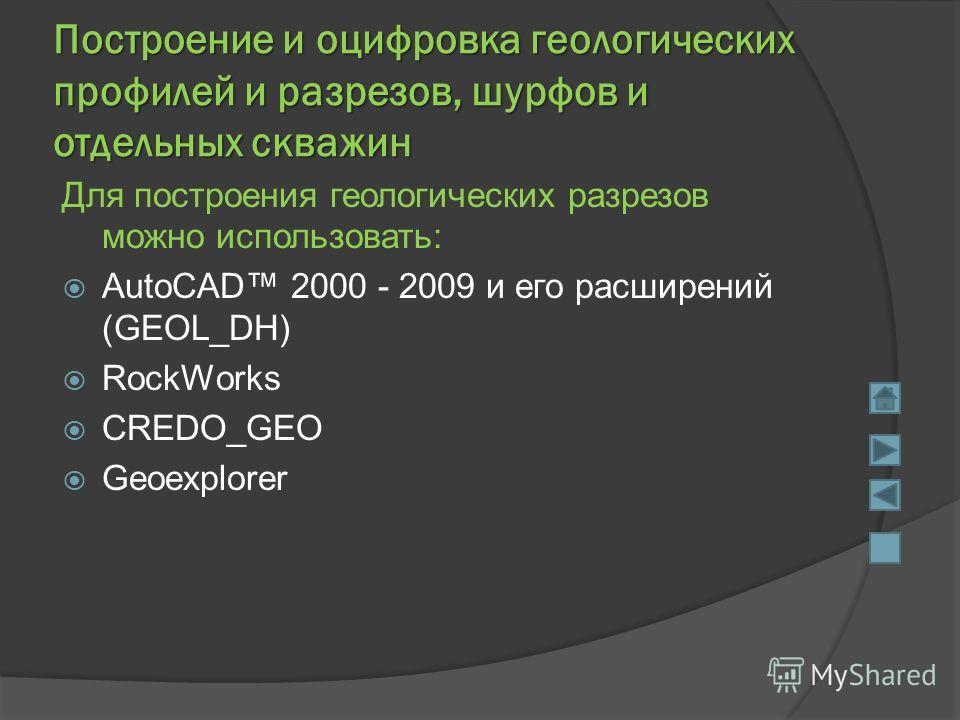 Построение и оцифровка геологических профилей и разрезов, шурфов и отдельных скважин Для построения геологических разрезов можно использовать: AutoCAD 2000 - 2009 и его расширений (GEOL_DH) RockWorks CREDO_GEO Geoexplorer
