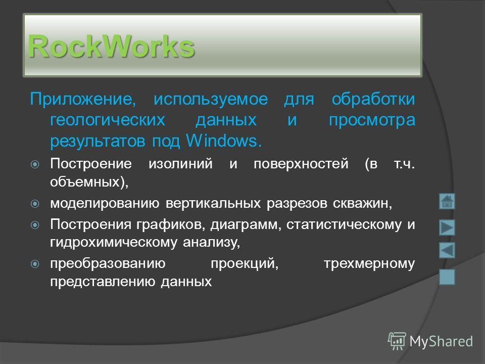 RockWorks Приложение, используемое для обработки геологических данных и просмотра результатов под Windows. Построение изолиний и поверхностей (в т.ч.