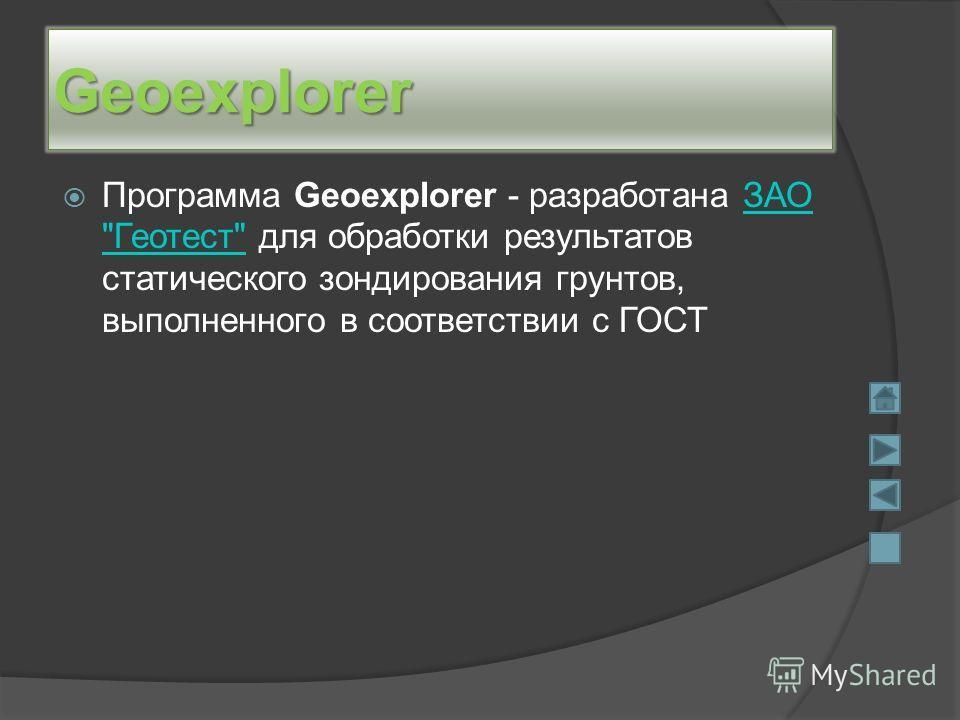 Geoexplorer Программа Geoexplorer - разработана ЗАО Геотест для обработки результатов статического зондирования грунтов, выполненного в соответствии с ГОСТ ЗАО Геотест