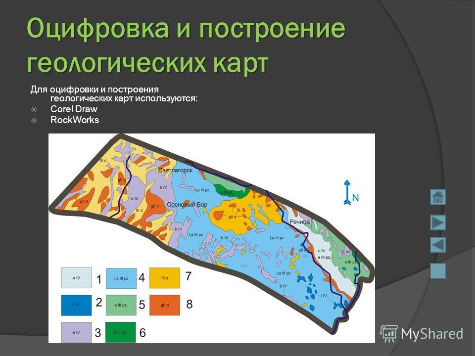 Оцифровка и построение геологических карт Для оцифровки и построения геологических карт используются: Corel Draw RockWorks