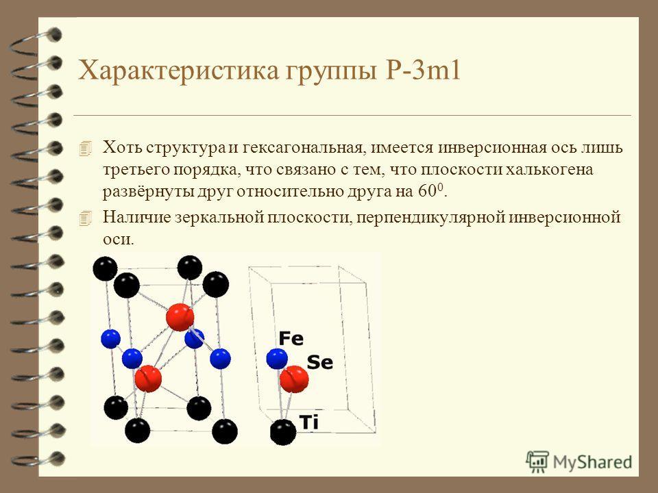 Характеристика группы P-3m1 4 Хоть структура и гексагональная, имеется инверсионная ось лишь третьего порядка, что связано с тем, что плоскости халькогена развёрнуты друг относительно друга на 60 0. 4 Наличие зеркальной плоскости, перпендикулярной ин
