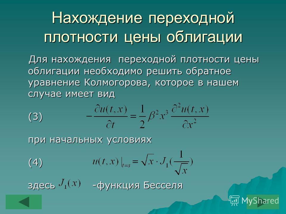 Нахождение переходной плотности цены облигации Для нахождения переходной плотности цены облигации необходимо решить обратное уравнение Колмогорова, которое в нашем случае имеет вид (3) при начальных условиях (4) здесь -функция Бесселя Для нахождения